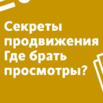 Секреты продвижения каналов Яндекс Дзен. Где брать просмотры?