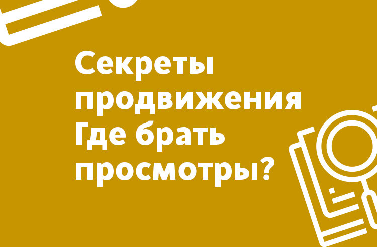 sekreti-prodvizheniya-yandex-dzen