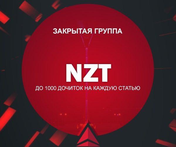 nzt-ot-kolei-yandex-dzen