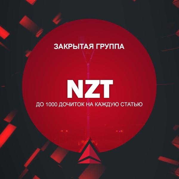 До 1000 дочиток Яндекс-Дзен, в подарок всем участникам! NZT от Колеи