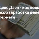 Яндекс-Дзен, как новый способ заработка в Интернете
