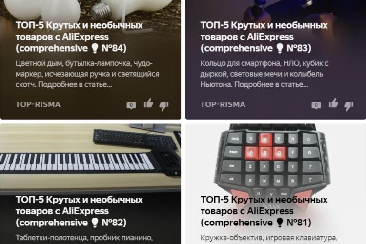 Top-risma-яндекс-дзен