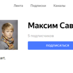 Канал Яндекс-Дзен «Записки Бортпроводника». Каталог каналов Яндекс-Дзен