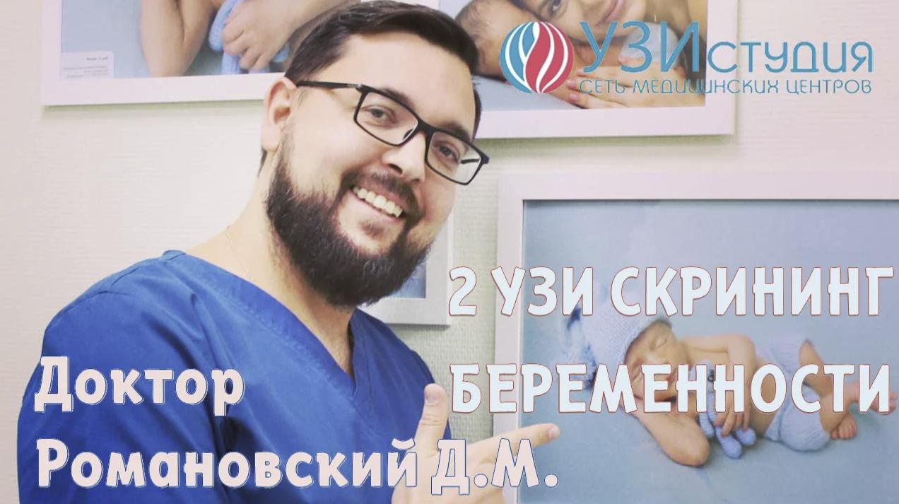 Канал Яндекс-Дзен «УЗИ студия в Новосибирске». Каталог каналов Яндекс-Дзен