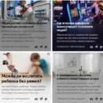 Канал Яндекс-Дзен «Городская сумасшедшая». Каталог каналов Яндекс-Дзен