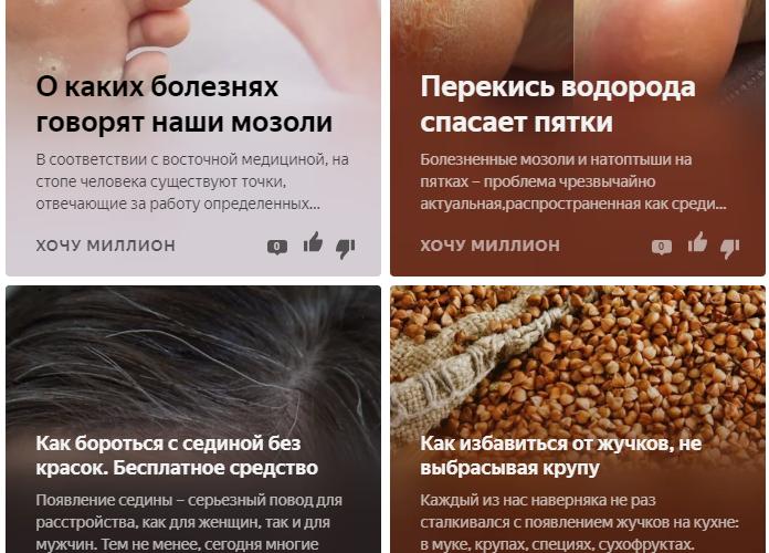 Канал Яндекс-Дзен «ХОЧУ МИЛЛИОН». Каталог каналов Яндекс-Дзен