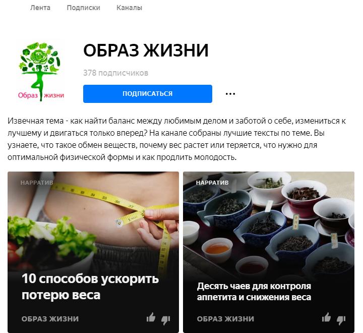 Канал Яндекс-Дзен «ОБРАЗ ЖИЗНИ». Каталог каналов Яндекс-Дзен