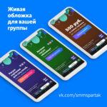Живая обложка Вконтакте. Как создать живую обложку. Заказать живую обложку.