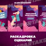 Как создать живую обложку Вконтакте самому? Пошаговая инструкция.