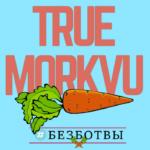 Канал Яндекс-Дзен для любителей кулинарии «True Morkvu: рецепты и не только». Каталог каналов Яндекс-Дзен