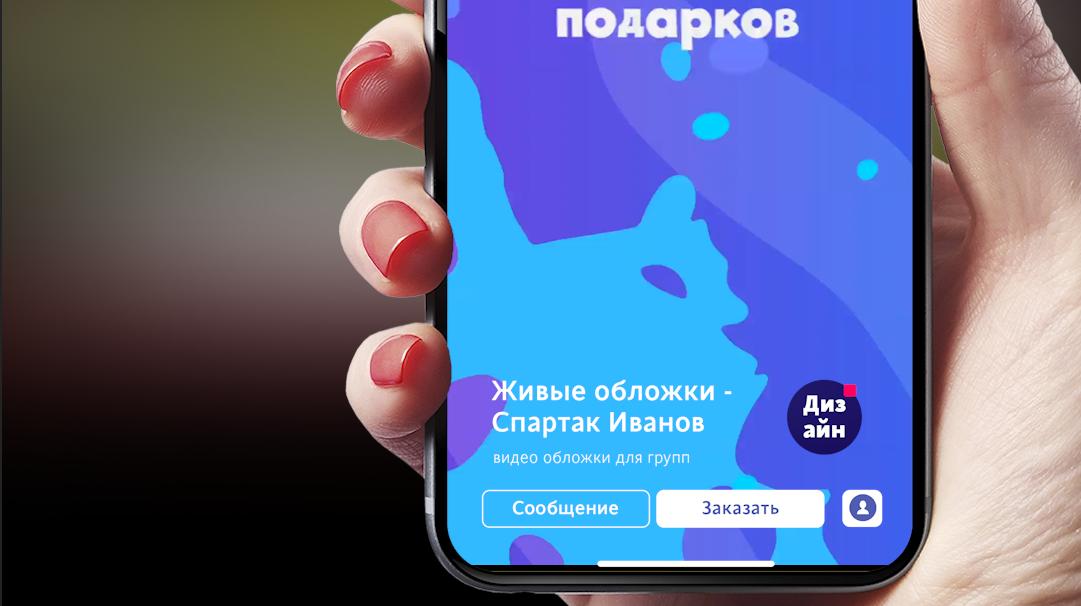 Заказать живую видео обложку Вконтакте. Где заказать видео обложку для сообщества?