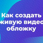 Как создать живую обложку и видео баннер Вконтакте? Уроки и примеры.