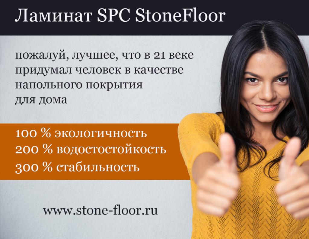 stonefloor-ламинат