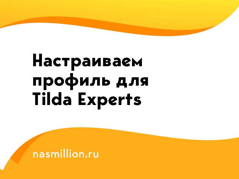 profil-tilda-experts