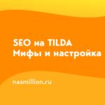 Настройка SEO для сайта Tilda. Как настроить SEO на Tilda
