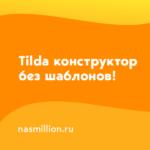 Tilda конструктор сайтов и лендингов. Как заработать на лендингах Tilda. Где искать заказчиков?
