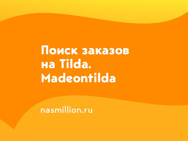 Где искать заказы на Tilda. Как попасть в madeontilda. Как попасть в Tilda Experts