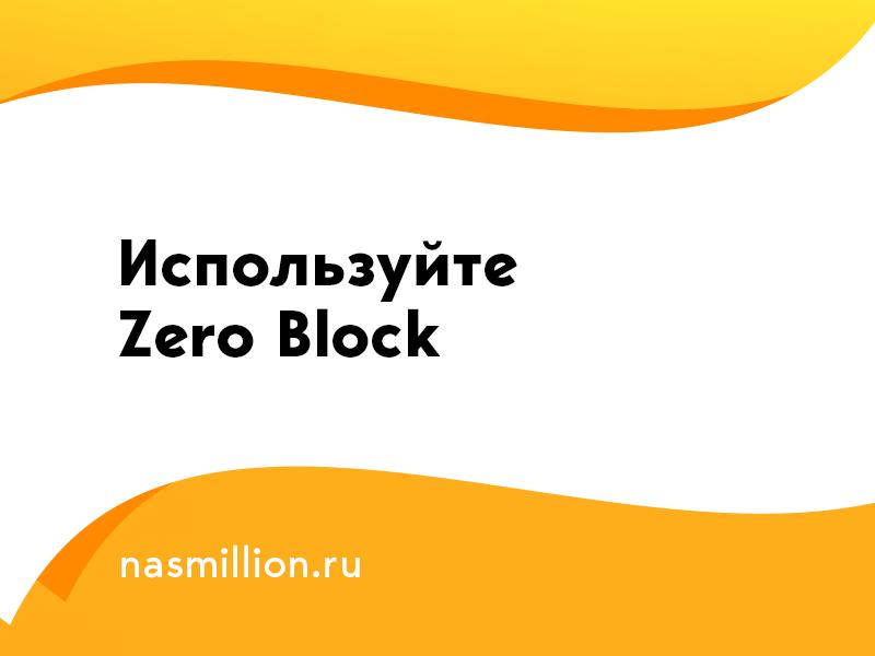 zero-block-tilda