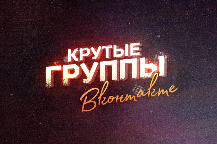 Оформление группы Вконтакте. Заказать дизайн для группы Вконтакте.