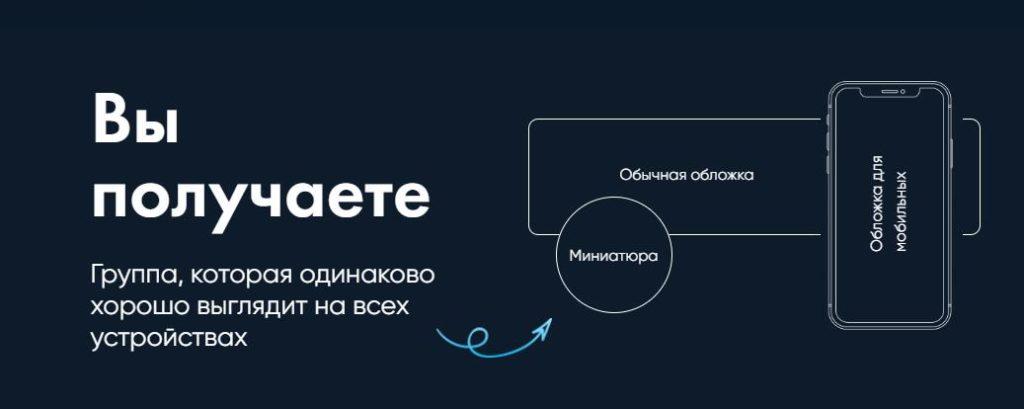 группа-вконтакте-под-ключ